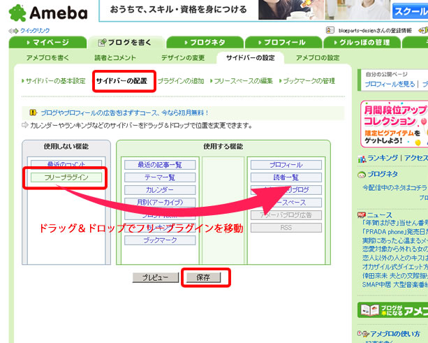 amebaブログパーツの貼り方