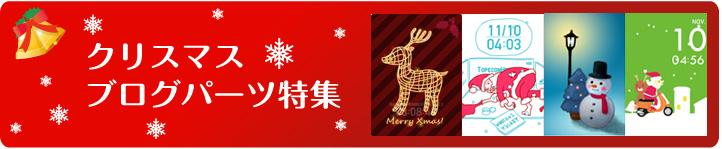 クリスマスブログパーツ特集