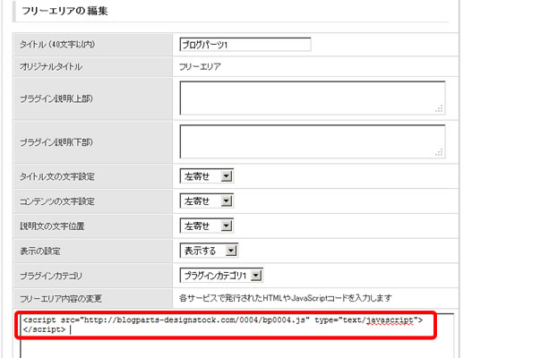 fc2ブログパーツの貼り方