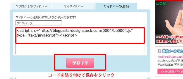 yaplogブログパーツの貼り方